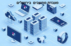 בחירת מעבדת מחשבים בירושלים